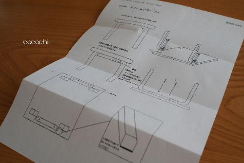 20140306_artek テーブル組み立て08