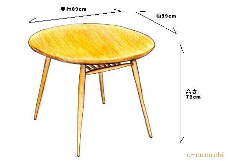 130402_アーコールオーバルキッチンテーブル図