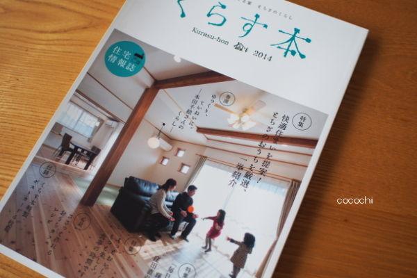 20140408_くらす本02