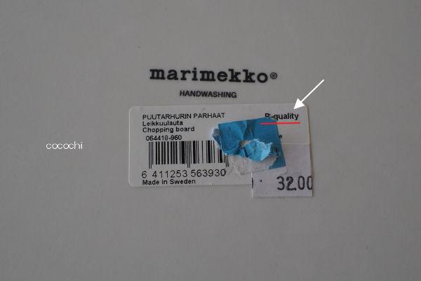 20140519_marimekko Chopping board 01