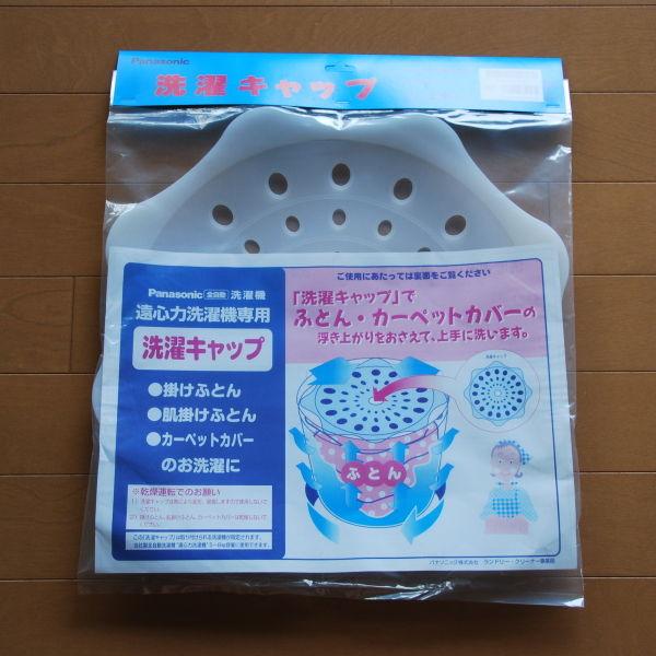 20140807_洗濯キャップ01